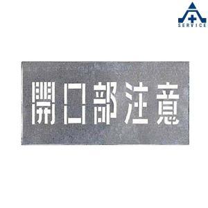 吹付け用プレート 「開口部注意」 J-102  吹付プレート 吹き付け用プレート 工事用 工事現場|anzenkiki