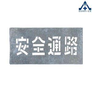 吹付け用プレート 「安全通路」 J-103  吹付プレート 吹き付け用プレート 工事用 工事現場|anzenkiki