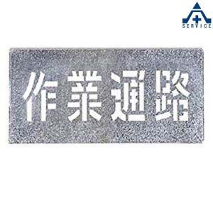 吹付け用プレート 「作業通路」 J-104  吹付プレート 吹き付け用プレート 工事用 工事現場|anzenkiki
