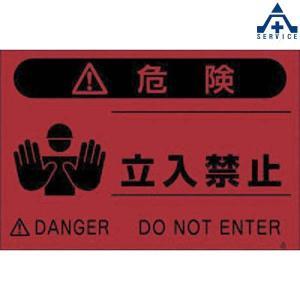 FS-3 蛍光標識 「立入禁止」 (メーカー直送/代引き決済不可)注意標識 注意看板 お願い看板 工事現場 安全標識|anzenkiki