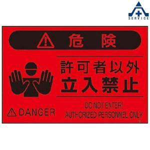 FS-4 蛍光標識 「許可者以外立入禁止」 (メーカー直送/代引き決済不可)注意標識 注意看板 お願い看板 工事現場 安全標識|anzenkiki