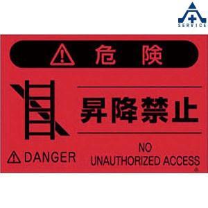 FS-5 蛍光標識 「昇降禁止」 (メーカー直送/代引き決済不可)注意標識 注意看板 お願い看板 工事現場 安全標識|anzenkiki