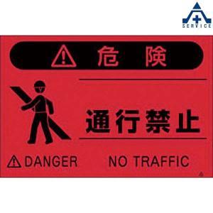 FS-6 蛍光標識 「通行禁止」 (メーカー直送/代引き決済不可)注意標識 注意看板 お願い看板 工事現場 安全標識|anzenkiki