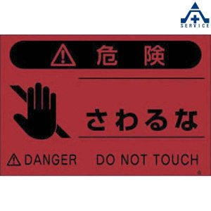 FS-7 蛍光標識 「さわるな」 (メーカー直送/代引き決済不可)注意標識 注意看板 お願い看板 工事現場 安全標識|anzenkiki