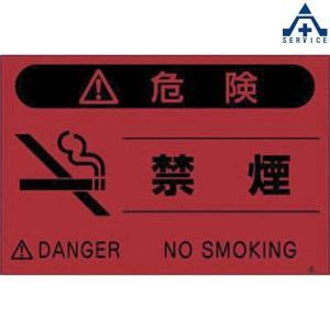 FS-8 蛍光標識 「禁煙」 (メーカー直送/代引き決済不可)注意標識 注意看板 お願い看板 工事現場 安全標識|anzenkiki