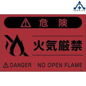 FS-9 蛍光標識 「火気厳禁」 (メーカー直送/代引き決済不可)注意標識 注意看板 お願い看板 工事現場 安全標識|anzenkiki