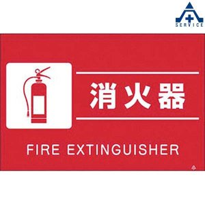FS-10 蛍光標識 「消火器」 (メーカー直送/代引き決済不可)注意標識 注意看板 お願い看板 工事現場 安全標識|anzenkiki