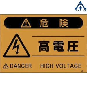 FS-21 蛍光標識 「高電圧」 (メーカー直送/代引き決済不可)注意標識 注意看板 お願い看板 工事現場 安全標識|anzenkiki