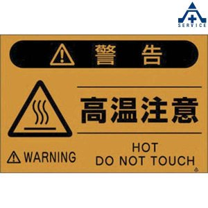 FS-22 蛍光標識 「高温注意」 (メーカー直送/代引き決済不可)注意標識 注意看板 お願い看板 工事現場 安全標識|anzenkiki