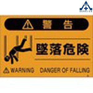 FS-23 蛍光標識 「墜落危険」 (メーカー直送/代引き決済不可)注意標識 注意看板 お願い看板 工事現場 安全標識|anzenkiki