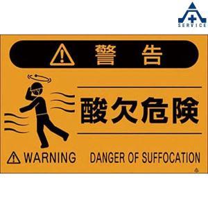 FS-24 蛍光標識 「酸欠危険」 (メーカー直送/代引き決済不可)注意標識 注意看板 お願い看板 工事現場 安全標識|anzenkiki