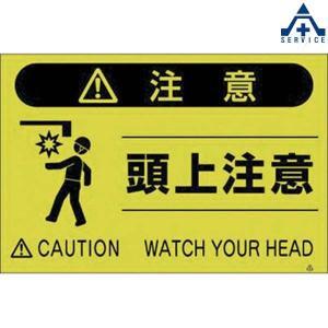 FS-41 蛍光標識 「頭上注意」 (メーカー直送/代引き決済不可)注意標識 注意看板 お願い看板 工事現場 安全標識|anzenkiki
