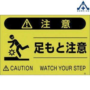 FS-42 蛍光標識 「足もと注意」 (メーカー直送/代引き決済不可)注意標識 注意看板 お願い看板 工事現場 安全標識|anzenkiki