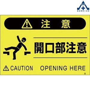 FS-43 蛍光標識 「開口部注意」 (メーカー直送/代引き決済不可)注意標識 注意看板 お願い看板 工事現場 安全標識|anzenkiki
