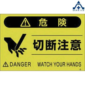 FS-44 蛍光標識 「切断注意」 (メーカー直送/代引き決済不可)注意標識 注意看板 お願い看板 工事現場 安全標識|anzenkiki