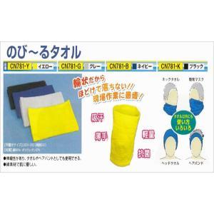 熱中症対策 グッズ のび〜るタオル CN781|anzenkiki