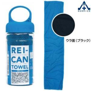 CN5202 カラビナボトル付き冷感タオル  熱中症予防 工事現場 熱中症対策 作業員 anzenkiki