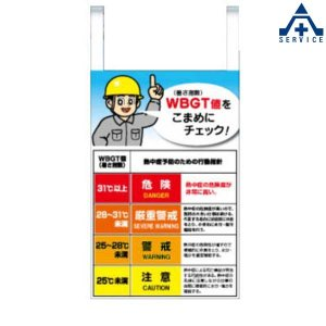 CN1008-S 吊り下げ熱中症対策標識  熱中症予防 工事現場 熱中症対策 作業員  熱中症予防 工事現場 熱中症対策 作業員|anzenkiki