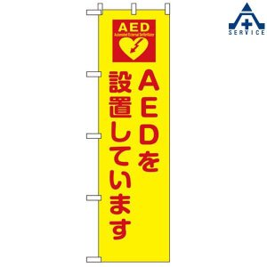 のぼり旗 「AEDを設置しています」  桃太郎旗 anzenkiki