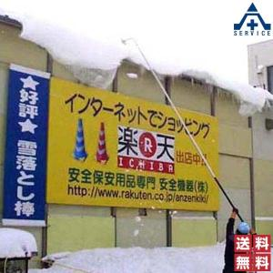 雪落とし棒 A型 (伸縮式 5m)(個人宅発送不可/代引き決済不可)防寒対策 雪落とし 雪おろし つらら落とし 除雪用品|anzenkiki