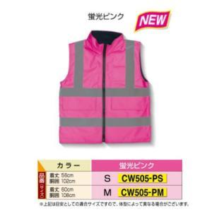 防寒着 防寒服 ベストジャケット 蛍光ピンク CW505-P|anzenkiki