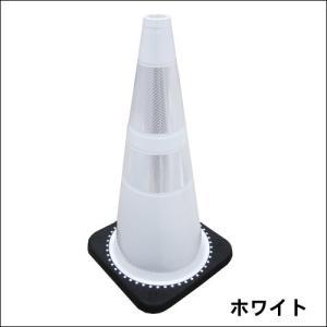 レボコーン 10本セット ホワイト H=710mm (ホワイト、白色高輝度反射)|anzenkiki