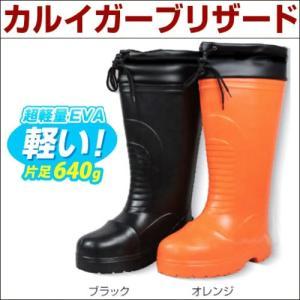 防寒長靴 カルイガーブリザード 3401 ...