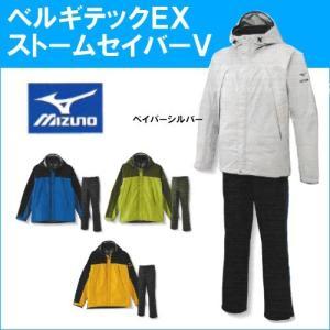 レインウェア ベルグテックEX ストームセイバーV CW301 メンズ|anzenkiki