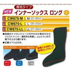 あったか靴下 防寒用品 インナーソックス ロング CW675|anzenkiki