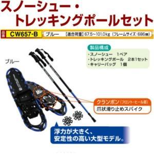 スノーシュー・トレッキングポールセット CW657-B|anzenkiki