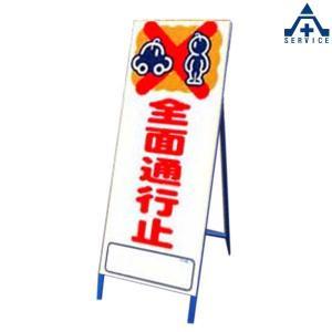 アートSL看板(鉄枠付)SL−1 【全面通行止】|anzenkiki