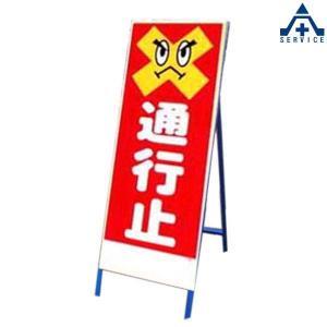 アートSL看板(鉄枠付)SL−2 【通行止】|anzenkiki