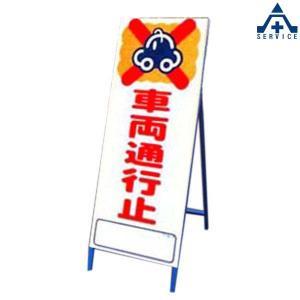 アートSL看板(鉄枠付)SL−3 【車両通行止】|anzenkiki
