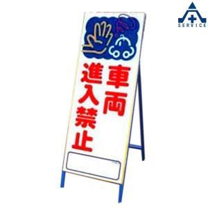 アートSL看板(鉄枠付)SL−4 【車両進入禁止】|anzenkiki