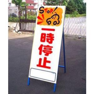 アートSL看板(鉄枠付)SL−5 【一時停止】|anzenkiki