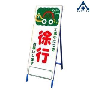 アートSL看板(鉄枠付)SL−6 【工事中につき徐行〜】|anzenkiki