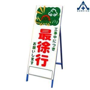 アートSL看板(鉄枠付)SL−7 【工事中につき最徐行〜】|anzenkiki