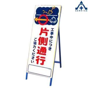 アートSL看板(鉄枠付)SL−8 【工事中につき片側通行〜】|anzenkiki