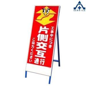 アートSL看板(鉄枠付)SL−9 【工事中につき片側交互通行〜】|anzenkiki