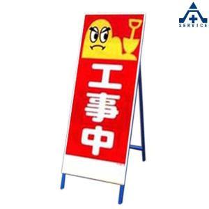 アートSL看板(鉄枠付)SL−10 【工事中】|anzenkiki