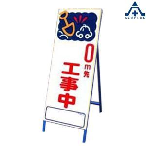 アートSL看板(鉄枠付)SL−11 【 0m先工事中】|anzenkiki