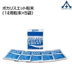 HO-191 ポカリスエット粉末 (1L用×5袋)熱中症予防 工事現場 熱中症対策 作業員|anzenkiki