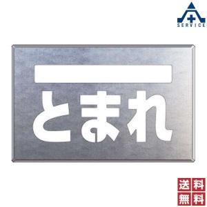 吹付け用プレート 「とまれ」  819-32A|anzenkiki