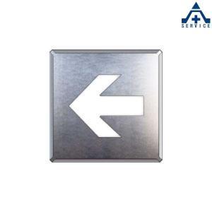 吹付け用プレート 「矢印」 中  819-37A|anzenkiki