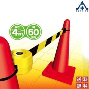 コーンバーテープ (テープ式保安柵)CBT-400 10個セット (メーカー直送/代引き決済不可)リングバー コーンバー 工事現場 作業現場 バリケード 保安柵 バリ|anzenkiki