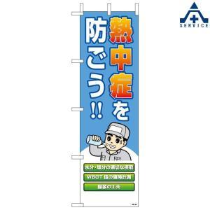 熱中症対策 桃太郎旗 熱中症を防ごう HO-149
