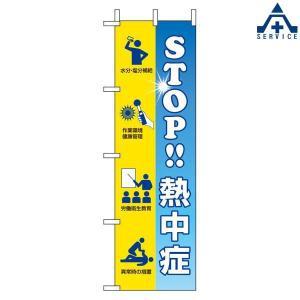 HO-119 熱中症予防喚起用 桃太郎旗 「STOP!!熱中症」  熱中症予防 工事現場 熱中症対策 作業員|anzenkiki