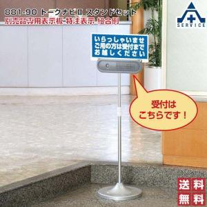 【トークナビ2 伸縮スタンドセット】881-90|anzenkiki