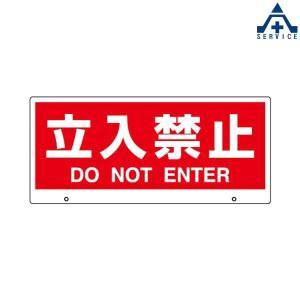 【トークナビ2用表示板 立入禁止】881-92|anzenkiki