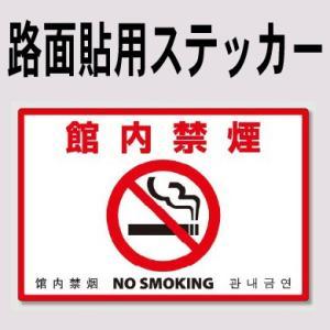 スーパーロードシート 館内禁煙 835-30|anzenkiki